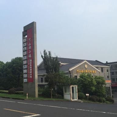 竺山湖小镇酒店